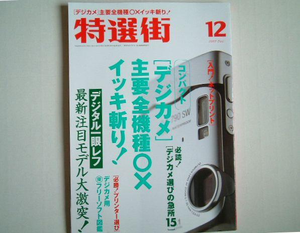 Dscf0026