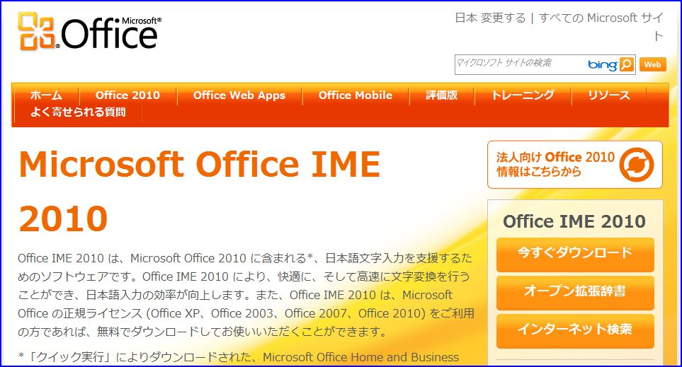 Office20102