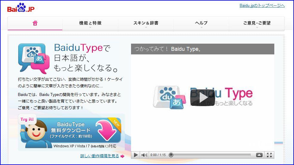 Baidutype