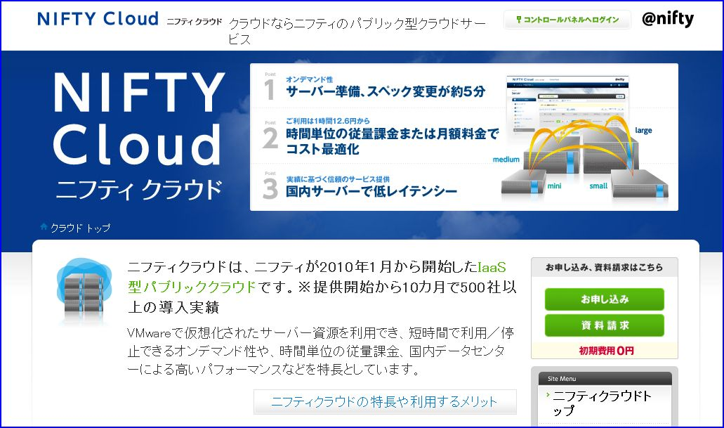 Nifty_cloud
