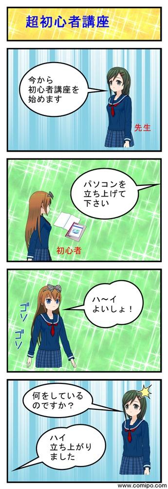 Comic_001_2