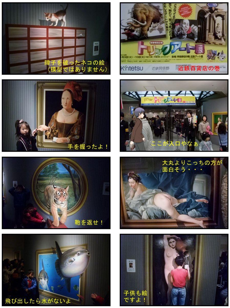 トリック (テレビドラマ)の画像 p1_39