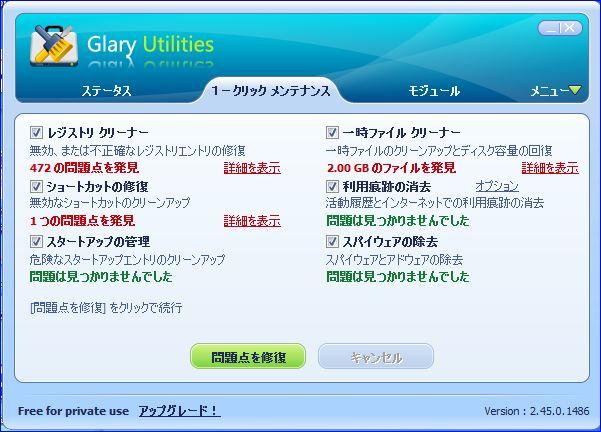 Glary2