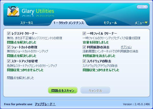 Glary3