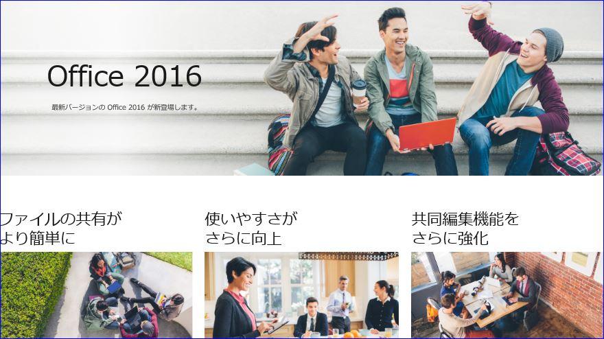 Office20162