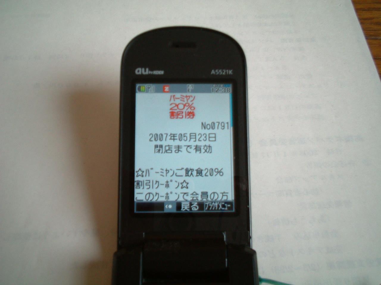 Dscf0005_4