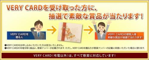 Very-card